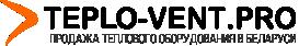 TEPLO-VENT.PRO продажа теплового оборудования в Беларуси